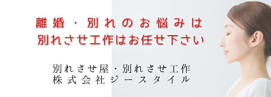 別れ問題は別れさせ屋ジースタイル大阪にご相談下さい