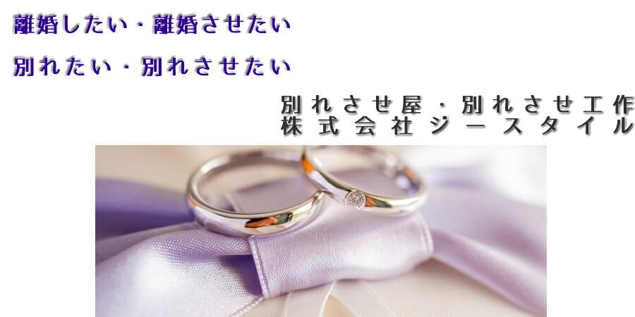 離婚したい…離婚させたいなら別れさせ屋ジースタイル大阪