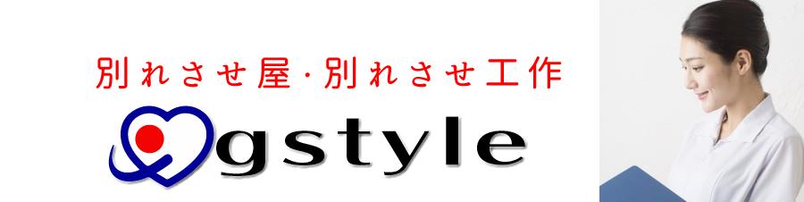 別れさせ屋・別れさせ工作の総合探偵社ジースタイル大阪!